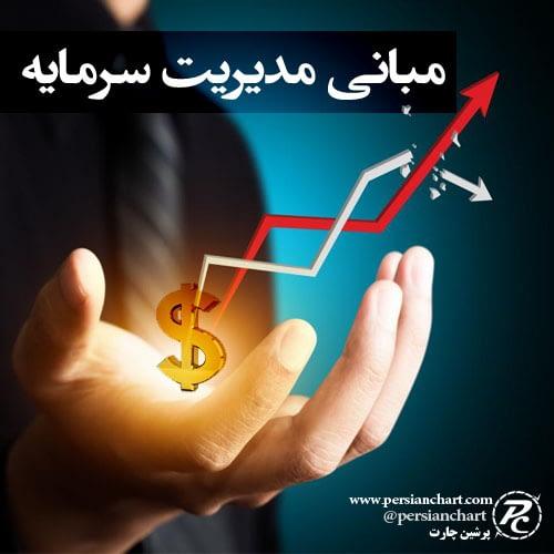 مبانی مدیریت سرمایه