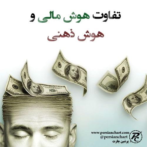 تفاوت هوش مالی و هوش ذهنی