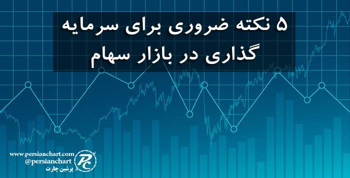 ۵ نکته ضروری برای سرمایهگذاری در بازار سهام